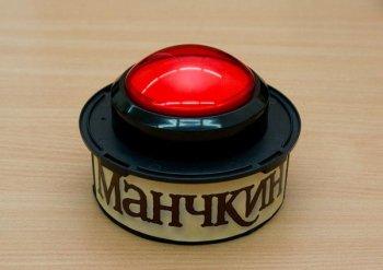 Супер кнопка для Манчкина