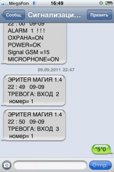 Установка GSM-сигнализации на даче