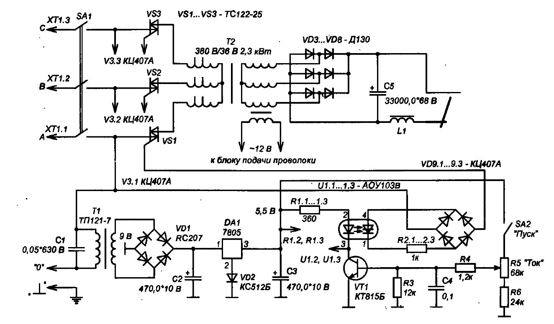 Схема сварочного полуавтомата