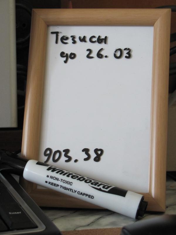Доска для записей — дёшево и быстро