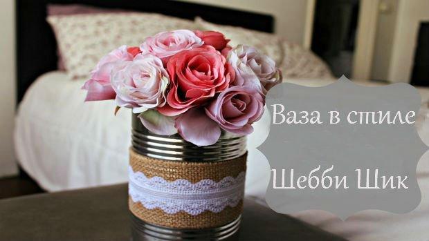 Ваза для цветов в стиле шебби шик своими руками