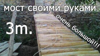 Деревянный мост своими руками