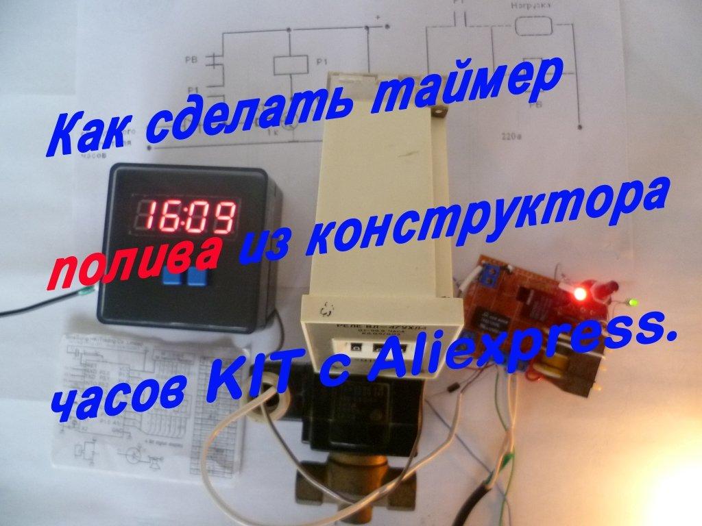 Как сделать таймер полива из любых часов с функцией будильника.