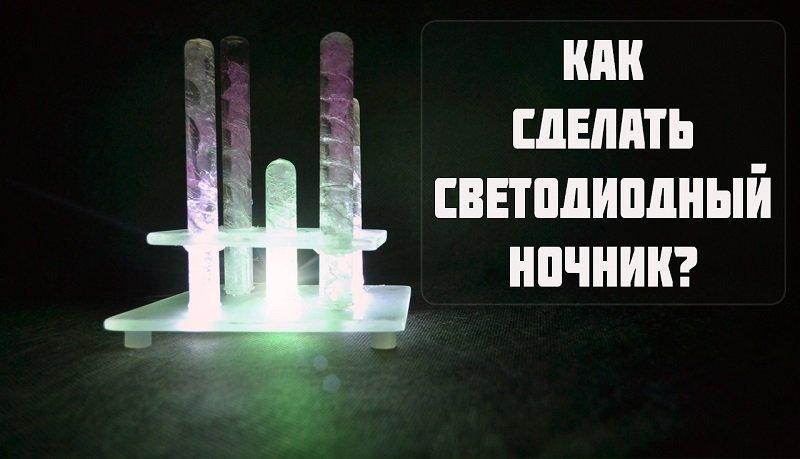 Как сделать светодиодный ночник