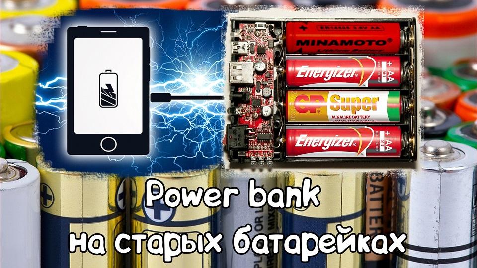 Power bank из старых батареек. Эконом-идея!