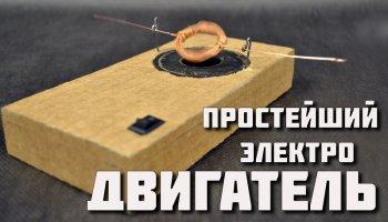 Как сделать простейший электродвигатель