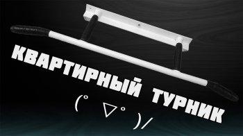 Турник своими руками (°▽°)/DIY